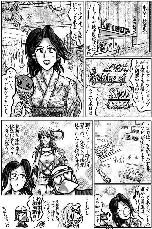 本日の1頁目(8/19)c