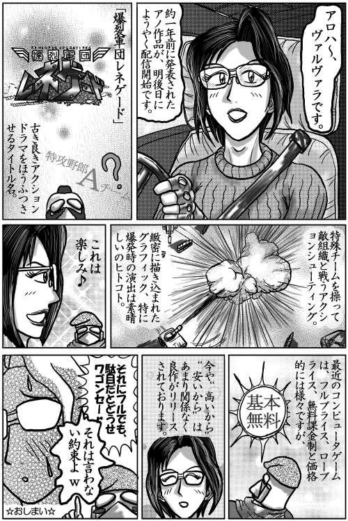 本日の1頁目(8/20)b