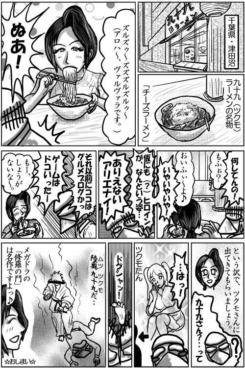 本日の1頁目(8/21)
