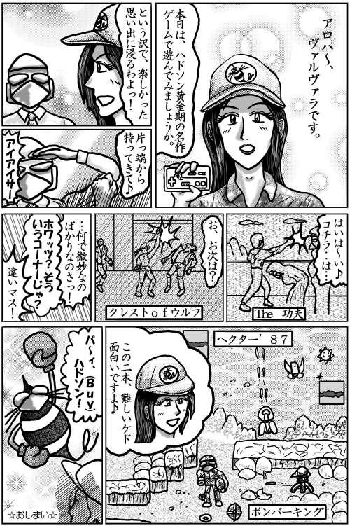本日の1頁目(8/22)