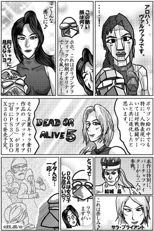 本日の1頁目(8/23)