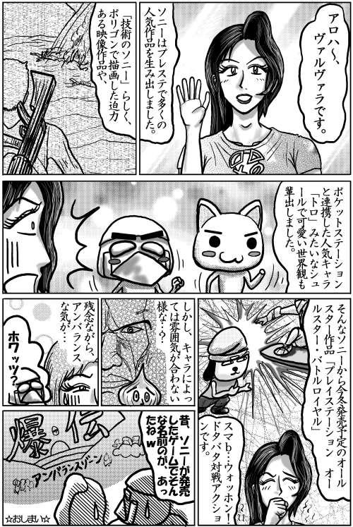 本日の1頁目(8/24)