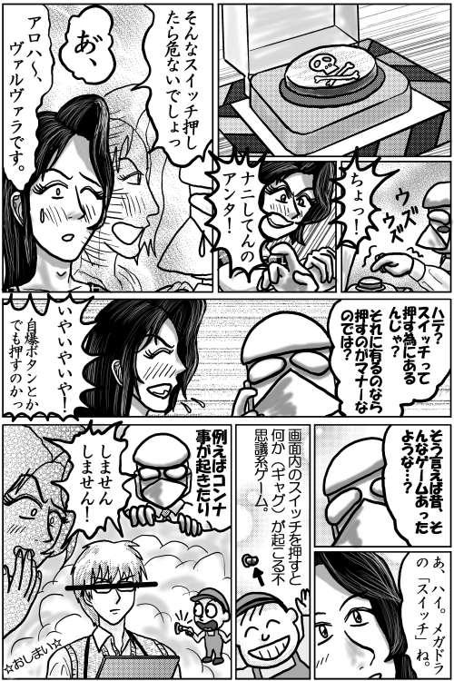 本日の1頁目(8/25)