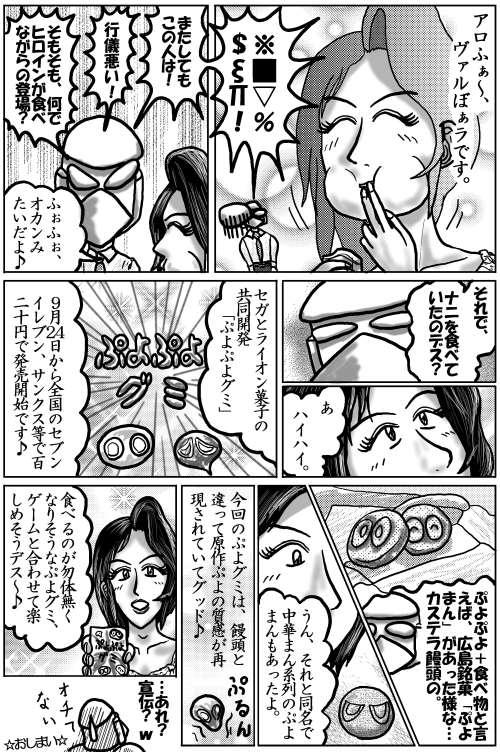 本日の1頁目(8/26)