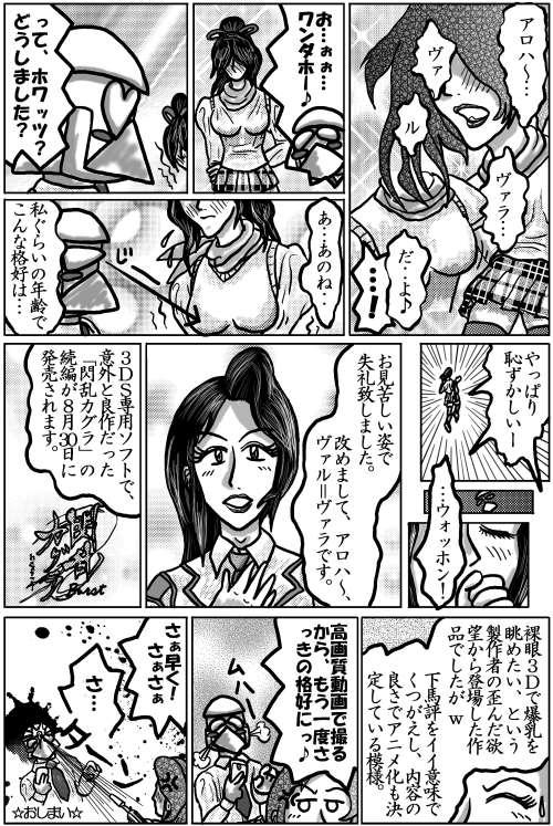本日の1頁目(8/27)