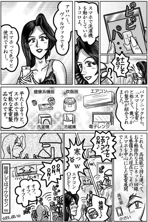 本日の1頁目(8/28)