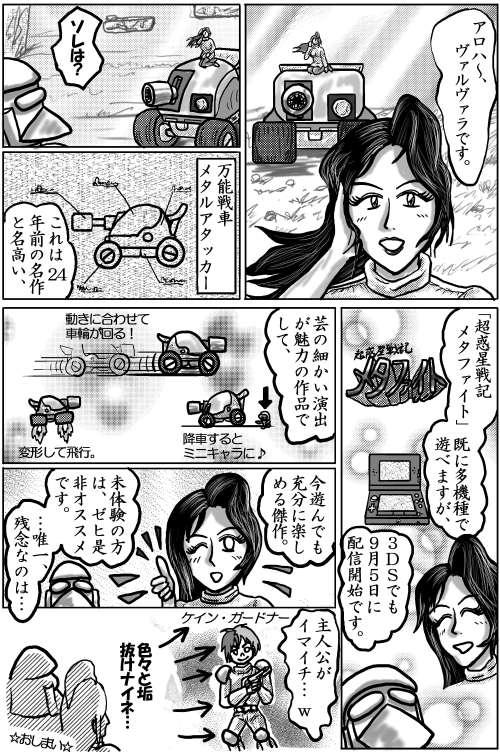本日の1頁目(8/29)