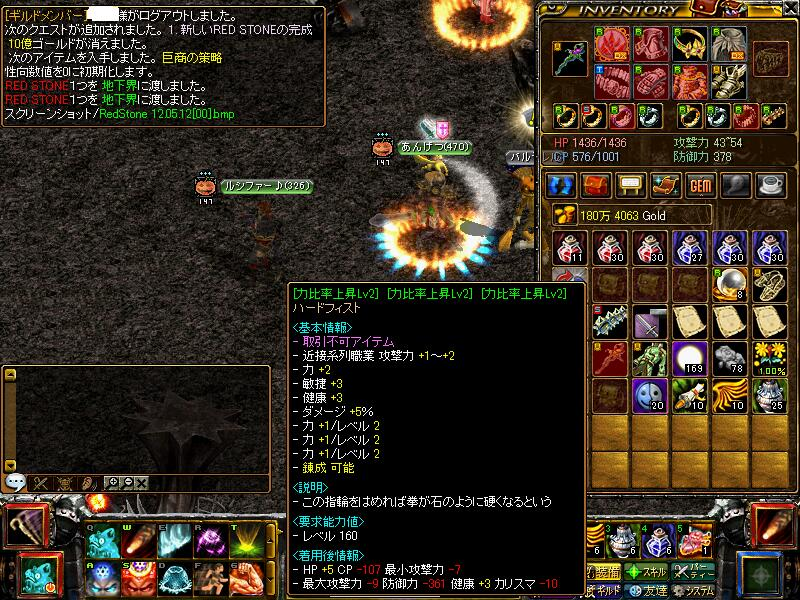 RedStone 12.05.12[01]-1
