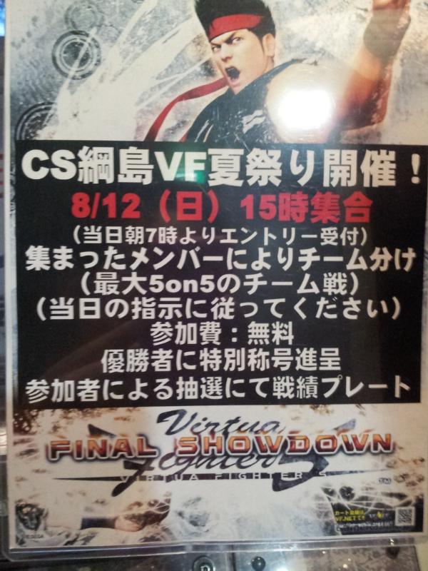CS綱島夏祭りポップ