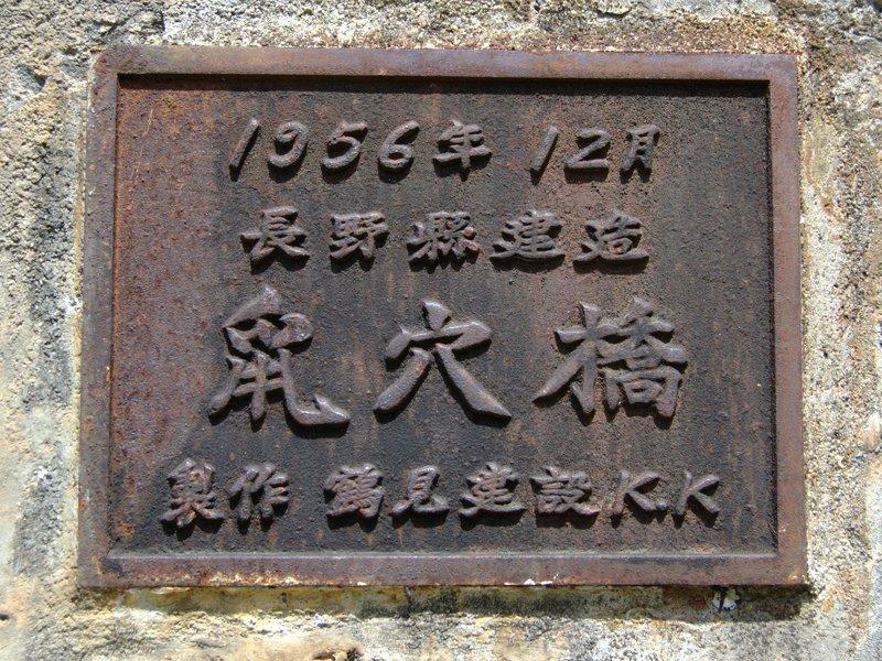 旧鼠穴橋銘板