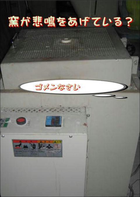 窯 001