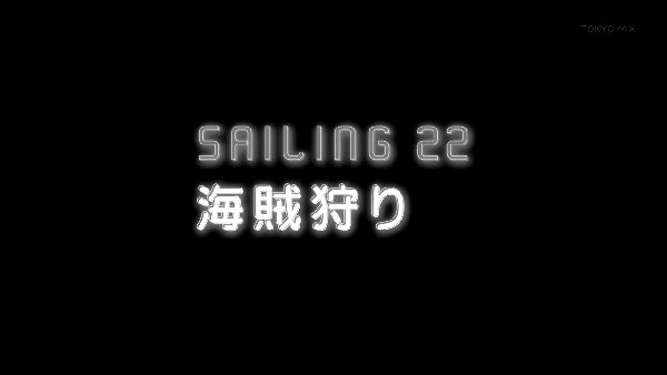 宇宙海賊21 (25)