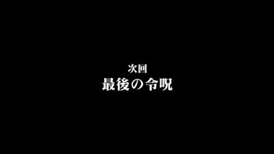 Fate-Zero2 10-6