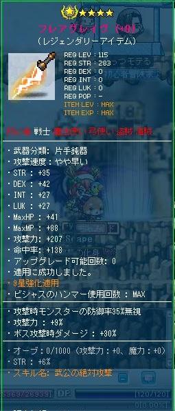 Maple120427_210825.jpg