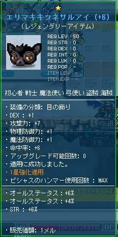 Maple120427_212725.jpg