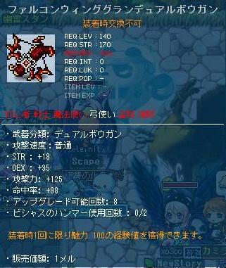 Maple120626_010638.jpg