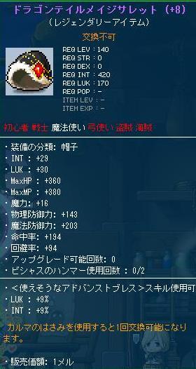Maple120630_225904.jpg