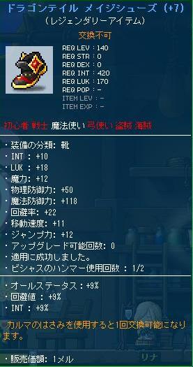 Maple120630_225943.jpg