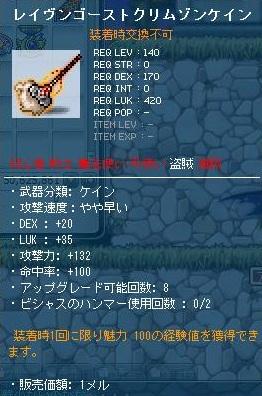 Maple120708_182947.jpg