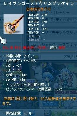 Maple120726_190007.jpg
