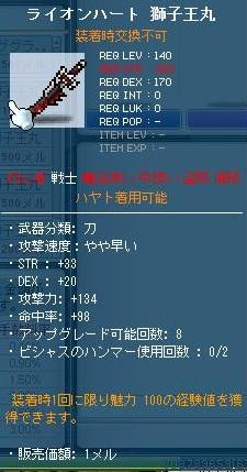 Maple120731_184638.jpg