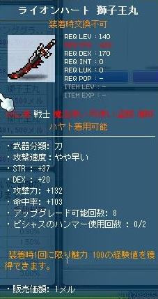 Maple120731_184640.jpg