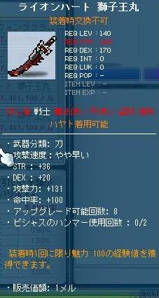 Maple120731_184642.jpg