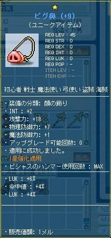 Maple120812_105814.jpg