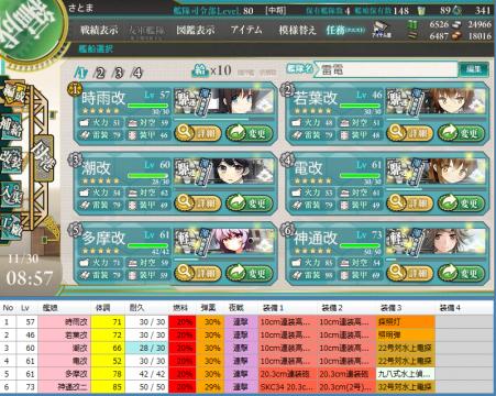 E-5艦隊