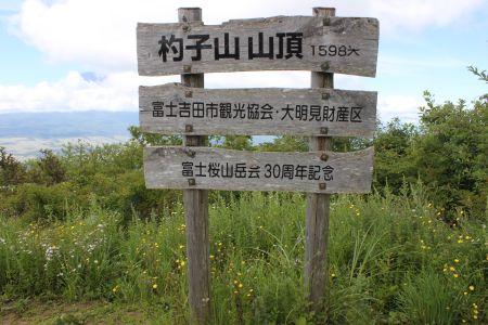 杓子山山頂