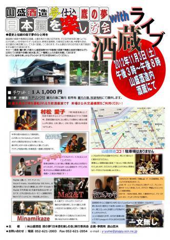 酒蔵20121103