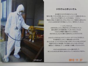 DSC02218_convert_20121127232058 被災ペット展①