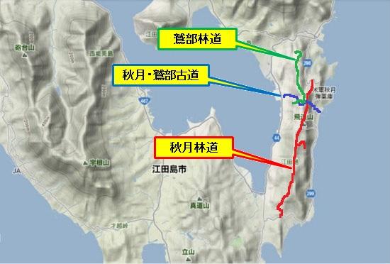 2)江田島町南部・秋月林道・鷲部林道A