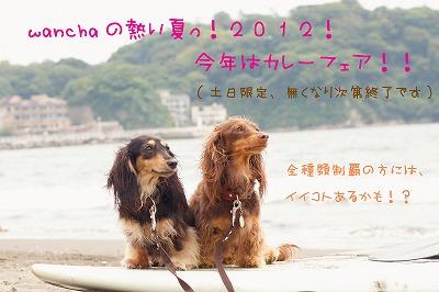 wancha夏2012のコピーs-