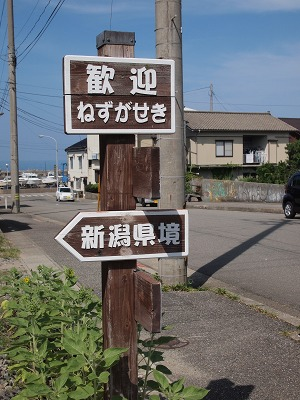 駅付近に新潟県境があります