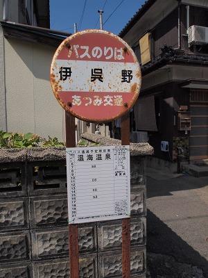 伊呉野(いぐれの)バス停