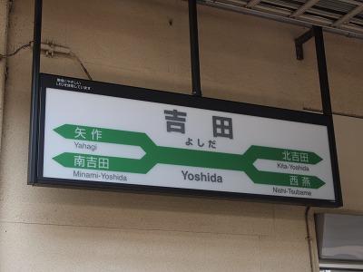 吉田駅 駅名板
