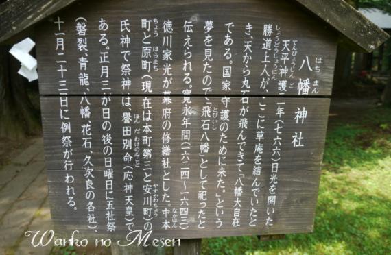 image八幡宮由緒_convert_20121017233542
