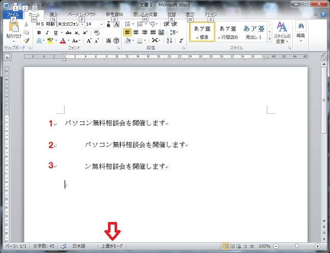 上書き word 挿入