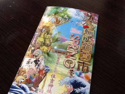 大博多輸入雑貨市 住吉神社 suicocco's 和紙 you me 5/25〜5/26