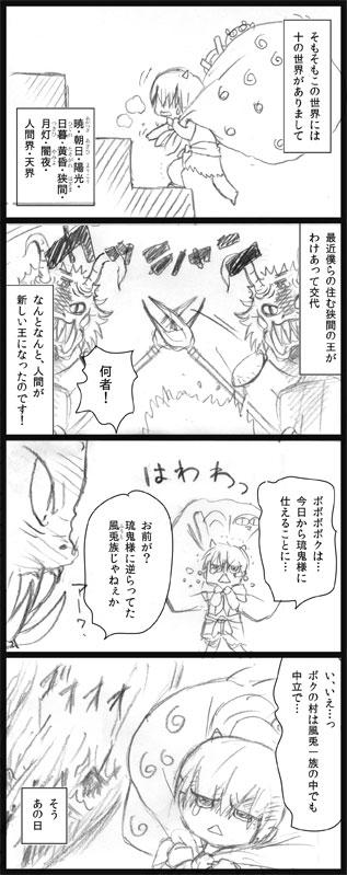 狭間建国記 その一 P02/02