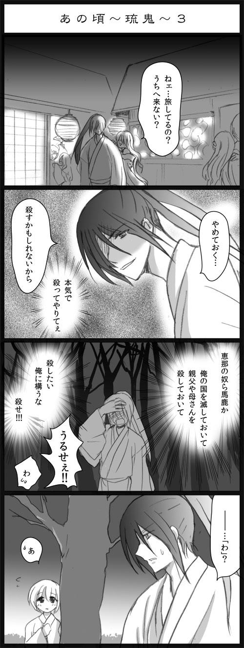 past_ruki03.jpg