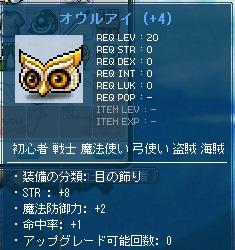 オウルアイ、235.250