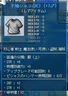 半袖シャツ、235.330