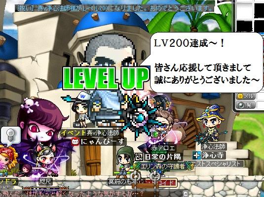 法師、LV200達成!、535.400