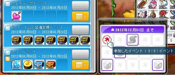 3!3!イベント、10回クリア!、580.250