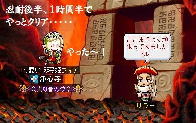 双弓姫フィア、忍耐クリア!、400.250