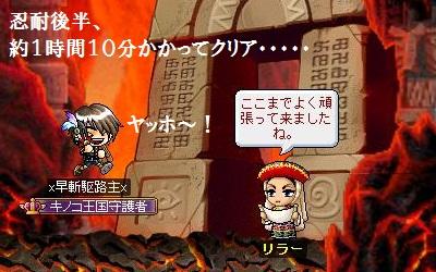 x早斬駆路主x、忍耐クリア!、400.250