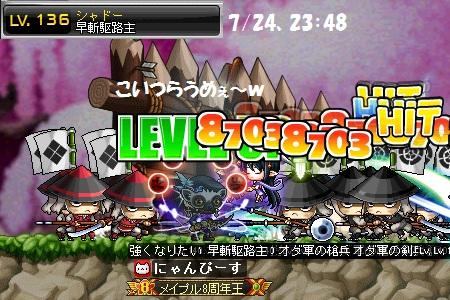 早斬、LV136、450.300