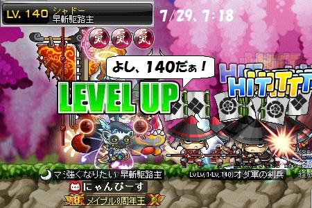 早斬、LV140、450.300